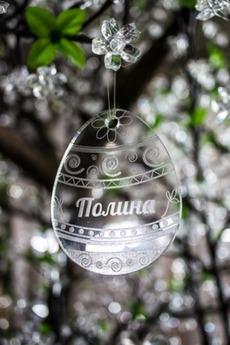 Декоративная подвеска с вашим текстом «Пасхальное яйцо»