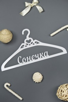 Вешалка декоративная с именной гравировкой «Имя»