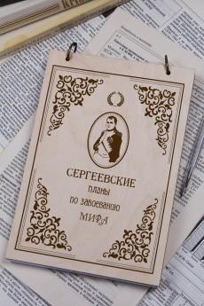 Блокнот с деревянной обложкой с Вашим текстом «План по завоеванию мира»