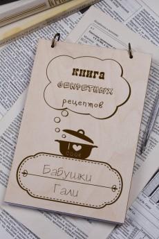 Блокнот с деревянной обложкой с Вашим текстом «Книга секретных рецептов»