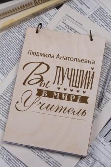 Блокнот с деревянной обложкой с Вашим текстом «Лучшему учителю»