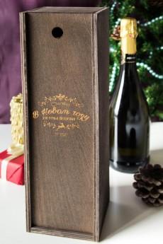 Ящик для вина с именной гравировкой «Счастья в новом году»