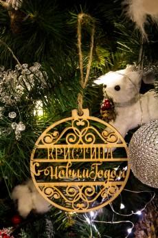 Елочная игрушка с Вашим именем «С Новым Годом!»