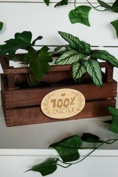 Деревянная бирка «100% счастья»
