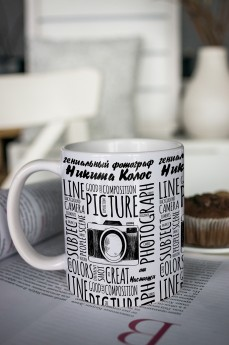 Кружка с вашим текстом «Фотографу»