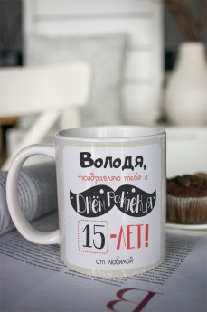 Кружка с вашим текстом «Стильный День Рождения»