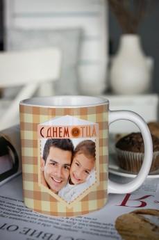 Кружка с вашим текстом «С днем отца»