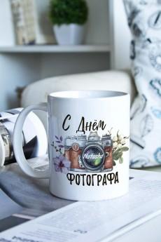 Кружка с вашим текстом «Подарок фотографу»