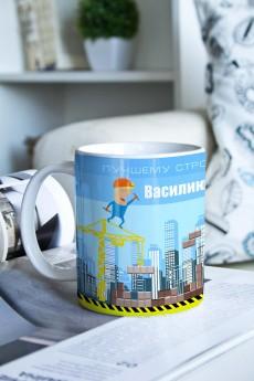 Кружка с вашим текстом «Лучшему строителю»