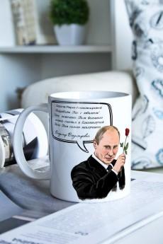 Кружка с вашим текстом «Подарок от Путина»