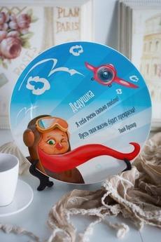 Тарелка декоративная с вашим текстом «Отважный пилот»