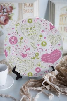 Тарелка декоративная с вашим текстом «Я люблю тебя»