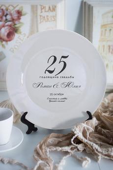 Тарелка декоративная с вашим текстом «На годовщину»