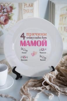 Тарелка декоративная с вашим текстом «Причины быть..»