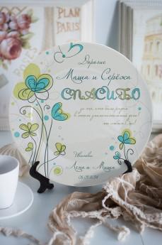 Тарелка декоративная с вашим текстом «Спасибо гостям!»
