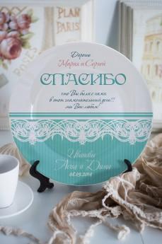 Тарелка декоративная с вашим текстом «В благодарность гостям»