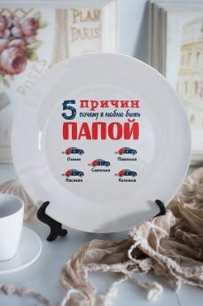 Тарелка декоративная с вашим текстом «Причины быть...»