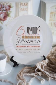 Тарелка декоративная с вашим текстом «Лучший в мире учитель»