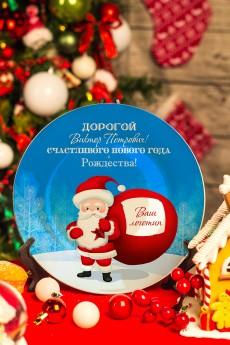 Тарелка с Вашим текстом «Дед Мороз»