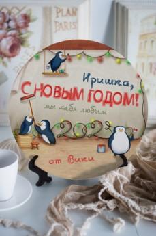 Тарелка с Вашим текстом «Новогодний антураж»