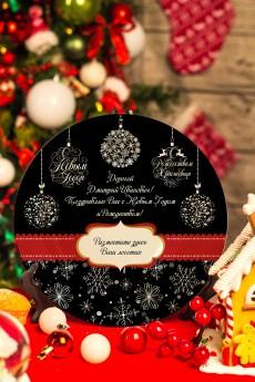 Тарелка с Вашим текстом «Новогодняя классика»