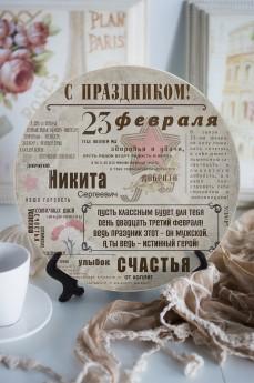 Тарелка декоративная с вашим текстом «Вести 23 февраля»