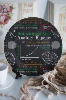 Тарелка декоративная с вашим текстом «Подарок Аналитику»
