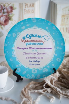 Тарелка декоративная с вашим текстом «Ко дню мед. работника»