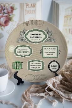 Тарелка декоративная с вашим текстом «Финансисту»