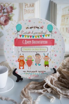 Тарелка декоративная с вашим текстом «С днем воспитателя»