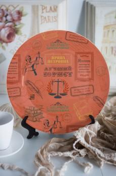 Тарелка декоративная с вашим текстом «Юристу»