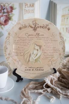 Тарелка декоративная с вашим текстом «Стихотворение маме»