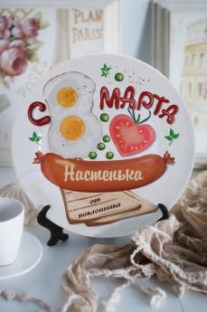 Тарелка декоративная с вашим текстом «Праздничный завтрак»