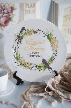 Тарелка декоративная с вашим текстом «Пасхальный венок»
