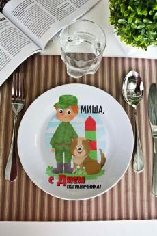 Тарелка декоративная с вашим текстом «Пограничнику»