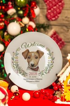 Тарелка с Вашим текстом «Год собаки»