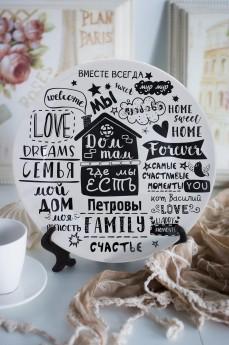 Тарелка декоративная с вашим текстом «Дом»