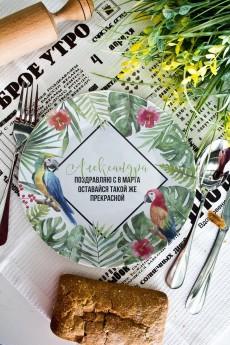 Тарелка декоративная с вашим текстом «Тропикана»