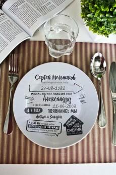Тарелка декоративная с вашим текстом «История папы»