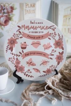 Тарелка декоративная с вашим текстом «Мамочке»