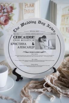 Тарелка декоративная с вашим текстом «Свадебная газета»