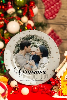 Тарелка декоративная с вашим текстом «Новогодний фотоподарок»