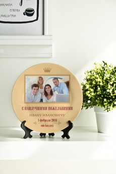 Тарелка декоративная с вашим текстом «На увольнение»
