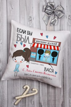 Подушка декоративная с Вашим именем «Магазин любви»