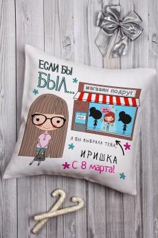 Подушка декоративная с Вашим именем «Магазин подруг»