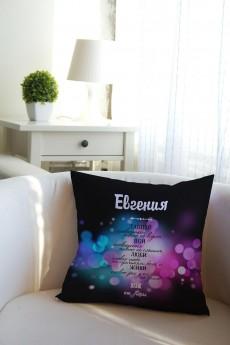 Подушка декоративная с Вашим именем «Танцуй»