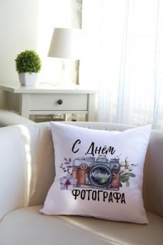 Подушка декоративная с Вашим именем «Подарок фотографу»