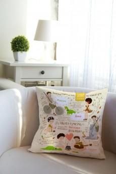 Подушка декоративная с Вашим именем «Первобытная семейка»