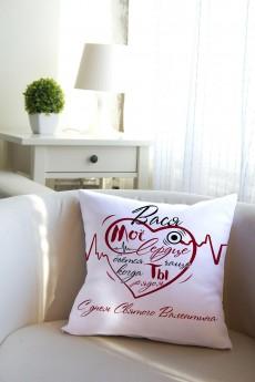 Подушка декоративная с Вашим именем «Биение сердца»