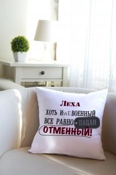 Подушка декоративная с Вашим именем «Отменный»